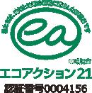 エコアクション21|環境省が策定した日本独自の環境マネジメントシステム