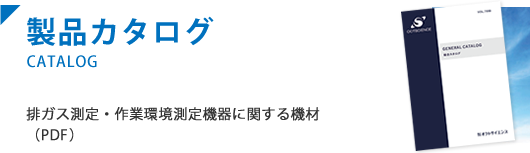 オクトサイエンス製品カタログ(PDF)
