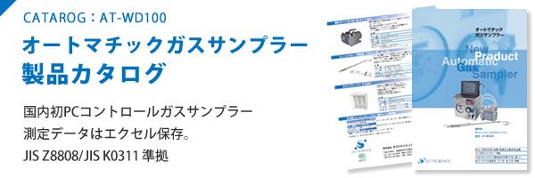 オートマチックガスサンプラー製品カタログ・パンフレット|国内初PCコントロールガスサンプラー。測定データはエクセル保存。JIS Z8808/JIS K0311 準拠